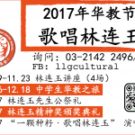 【2017年华教节特辑】教育转型:国民型中学的挑战