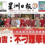 【文告】呼籲朝野共同制定教育平等法,承認獨中文憑以永續發展母語教育