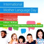 [新闻稿] 2018 年国际母语日 International Mother Language Day Celebration 2018