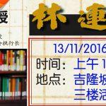 2016年林连玉讲座:《华人世界的民主观》