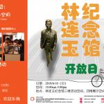 [活动]林连玉纪念馆开放日 (团体预约额满,欢迎个人预约)