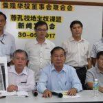【文告】呼吁国中接受法庭判决,避免耽误尊孔两校发展