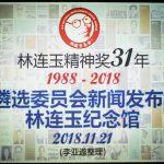 2018年度(第31届)林连玉精神奖得奖者简介