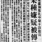 """尊孔战前董事会""""闽粤分裂""""真相"""