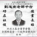 [新闻文告]永别了,刘道南老师