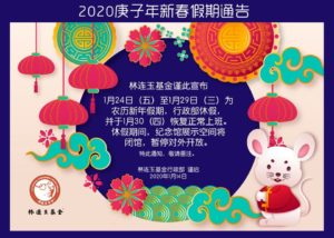 庚子年新春假期通告