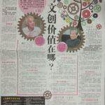 """【2019华教节专题报导】""""大马文创价值在哪 """"-南洋商报"""