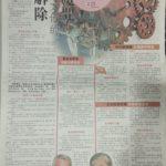 """【2019华教节专题报导】""""解除大马文创魔咒 """"-南洋商报"""
