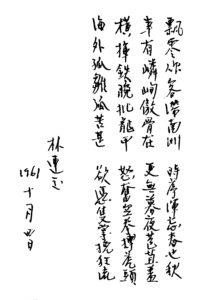 林连玉先生写〈吕毓昌妹夫有诗见寄步韵一首〉的背景及其他