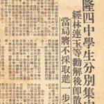 1957年华文中学学潮与林连玉