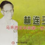 书讯:林连玉:马来西亚华族第一世家