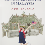 书讯:200 Years of Chinese Education in Malaysia: A Protean Saga