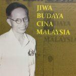 书讯:Lim Lian Geok: Jiwa Budaya Cina Malaysia