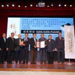 2018年第31届林连玉精神奖得奖者-吉隆坡甲洞华小董事部
