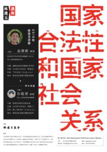 【2018年林连玉讲座】